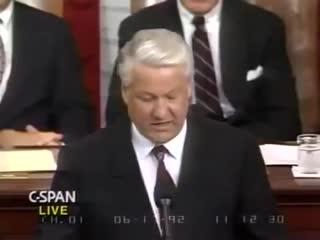 Выступление Бориса Ельцина в Конгрессе США, 17 июня 1992 года