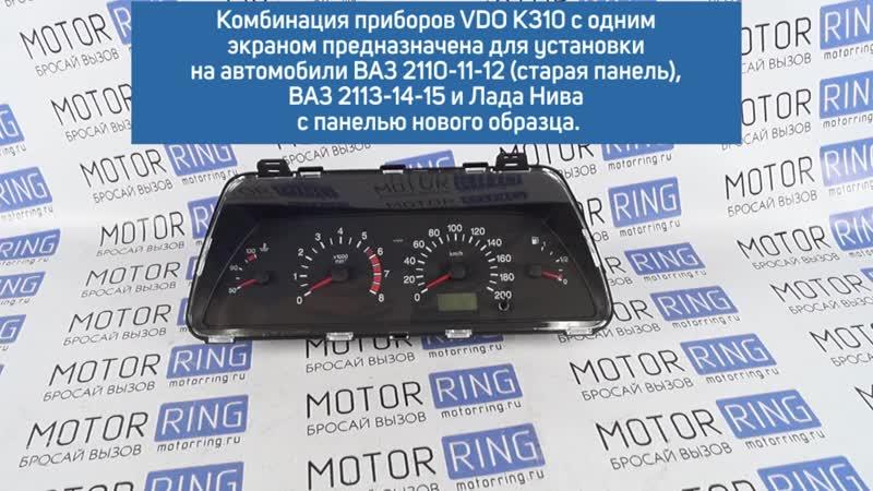 Комбинация приборов VDO K310 на ВАЗ 2110-2112, 2113-2115, Лада Нива 4х4