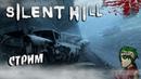 Silent Hill PS1 СТРИМ ПРОХОЖДЕНИЕ Страх во плоти 1