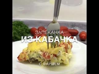 Запеканка с кабачками и фаршем (ингредиенты указаны в описании виде)