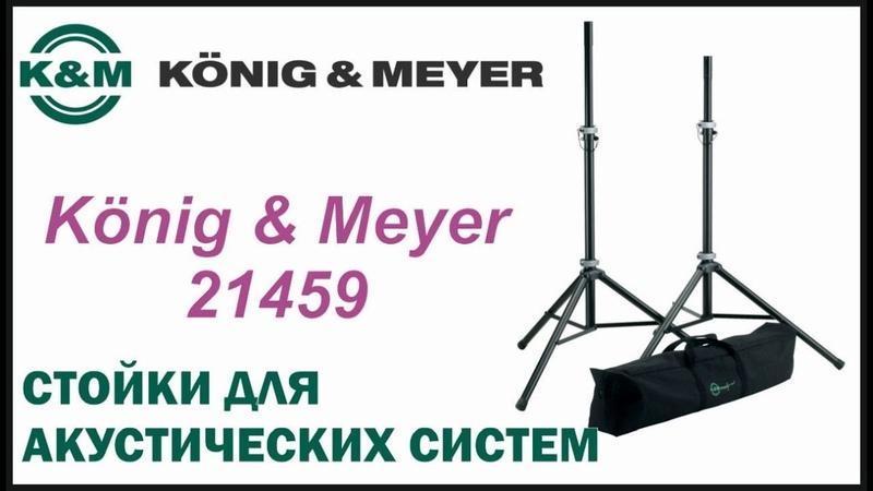 Стойки для акустических систем König Meyer 21459 Музыкальное оборудование Музыкальный магазин