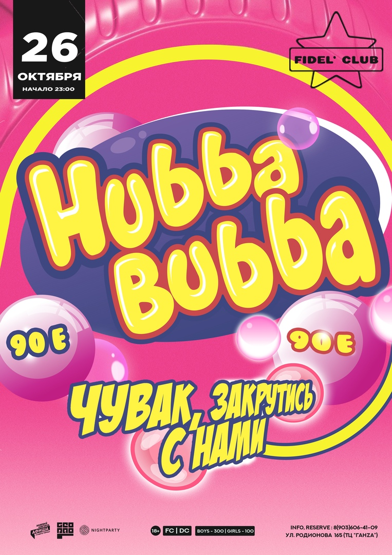 Афиша HUBBA BUBBA / 26.10 / FIDEL CLUB