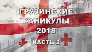 Грузинские каникулы. Часть 2. Грузия 2018. Тбилиси