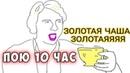 Реакция на ПОЮ 10 ЧАСОВ - Золотая чаша Золотая