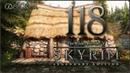 Прохождение TES V: Skyrim - Legendary Edition — 118: Чистильщик