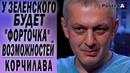 Про Кучму в Минске и Саакашвили в Раде: Бачо Корчилава