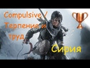 Rise Of The Tomb Raider, Испытания Сирия, Compulsive / Терпение и труд