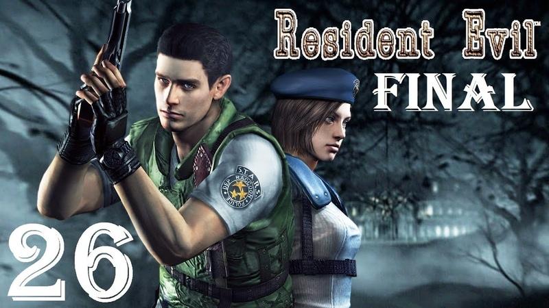 Resident Evil HD Remaster Прохождение Часть 26 Джилл