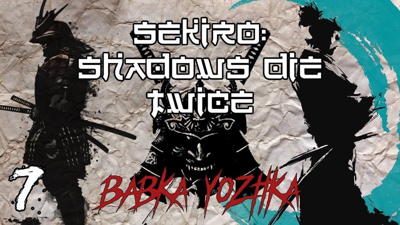 SEKIRO: SHADOWS DIE TWICE Прохождение - 7 Гэнитиро Асина и Мечник Одинокой Тени [18]