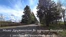 Мимо Дружноселья до окраины Заозерья с заездом к Орлинскому озеру