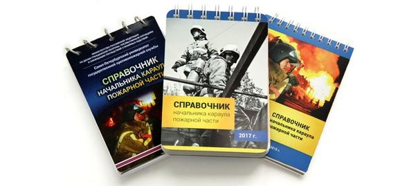 fireman.club/literatura/