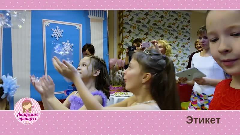 Академия принцесс-2