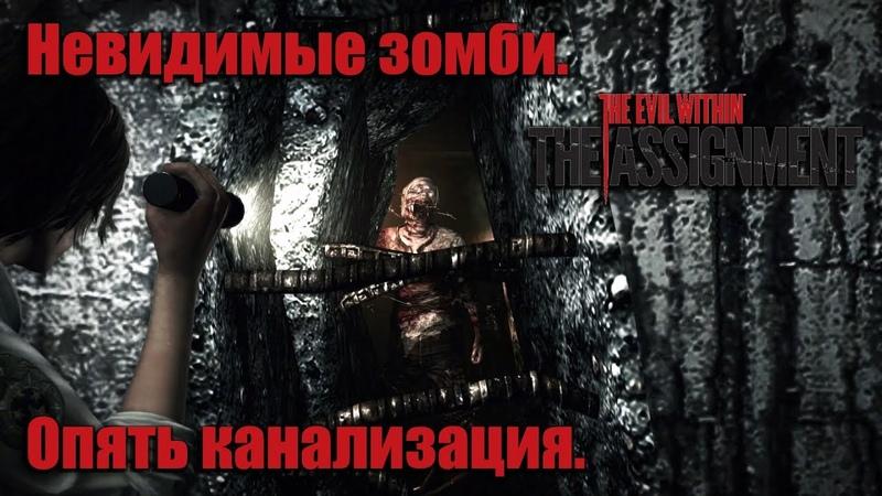 Пересечение путей Темная канализация The Evil Within DLC The Assignment №3