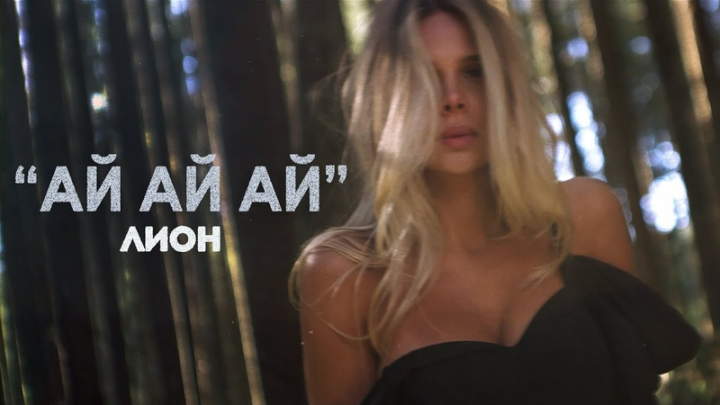 Лион - Ай-ай-ай (Official Music Video) [Все о Хип-Хопе]