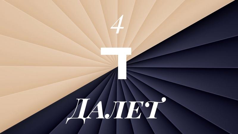Внутренний смысл и свойства еврейского алфавита Далет