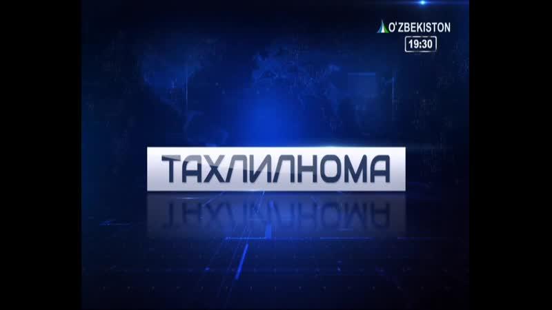 Часы и начало программы Тахлилнома на канале O`zbekiston Узбекистан 4 8 2019