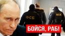 МАСКИ СНЯТЫ Половина банды ФСбшников ушли в бега на Кавказ