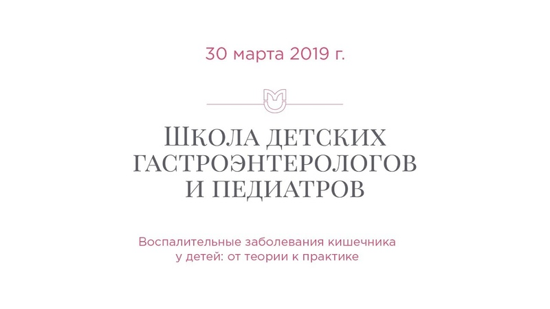 Школа Детских Гастроэнтерологов и Педиатров, март 2019