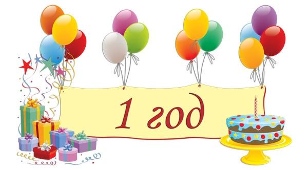 Открытка с днем рождения фирмы 1 год