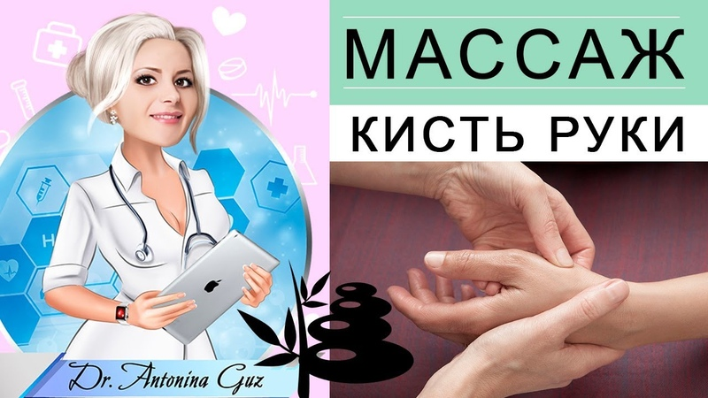 Массаж руки кисть ТАЙ ДРИМ massage of the hand