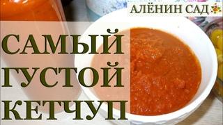САМЫЙ ГУСТОЙ и ВКУСНЫЙ КЕТЧУП!!! / Заготовки на зиму