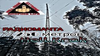 ROOFING RADIO MASTS 250 meters\РУФИНГ РАДИОМАЧТЫ 250 метров\HELL.KRAK
