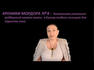 Хроники Мордора № 8 : Чиновникам узаконили рейдерский захват земли, Крым полиция для лоха № 1398