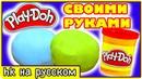 Как сделать пластилин плей до в домашних условиях умный пластилин play doh своими руками для детеи