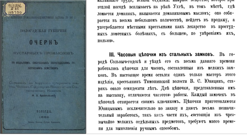Выдержка из очерка 1882 года