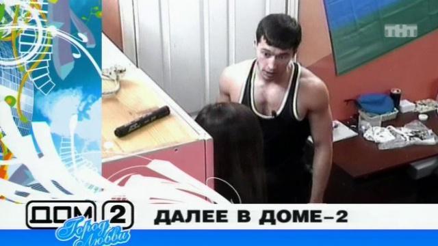 ДОМ-2 Город любви 1308 день Вечерний эфир (09.12.2007)