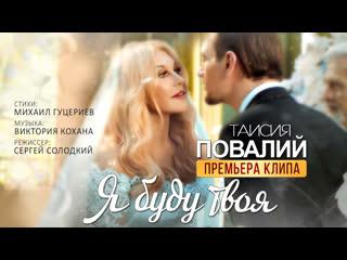 Таисия Повалии - Я буду твоя (Премьера клипа)