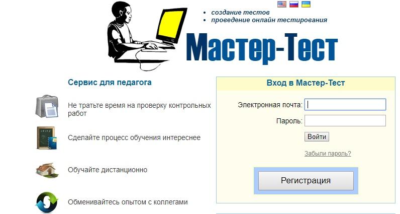 7 сервисов создания тестов, изображение №3