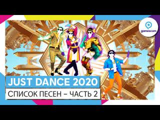 JUST DANCE 2020 - Cписок песен  Часть 2 (GC)