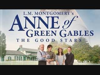 Энн из зелёных крыш хорошие звёзды / anne of green gables (2017)