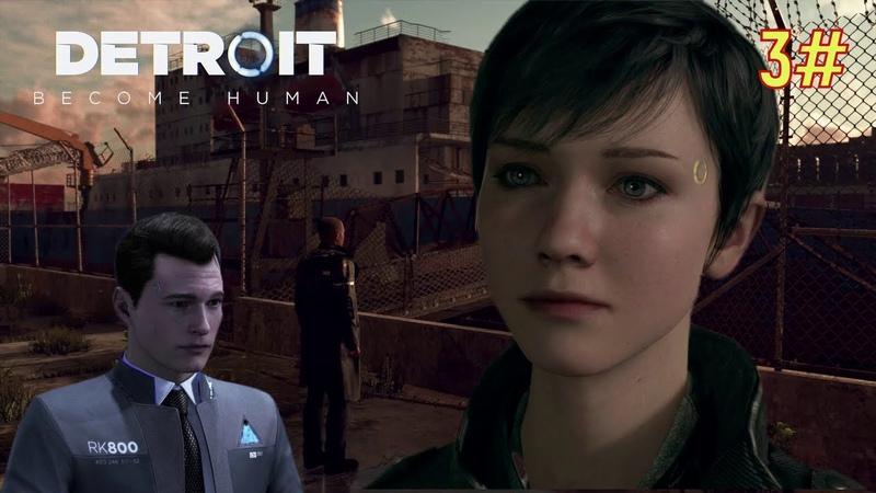 Detroit Become Human ИЕРИХОН