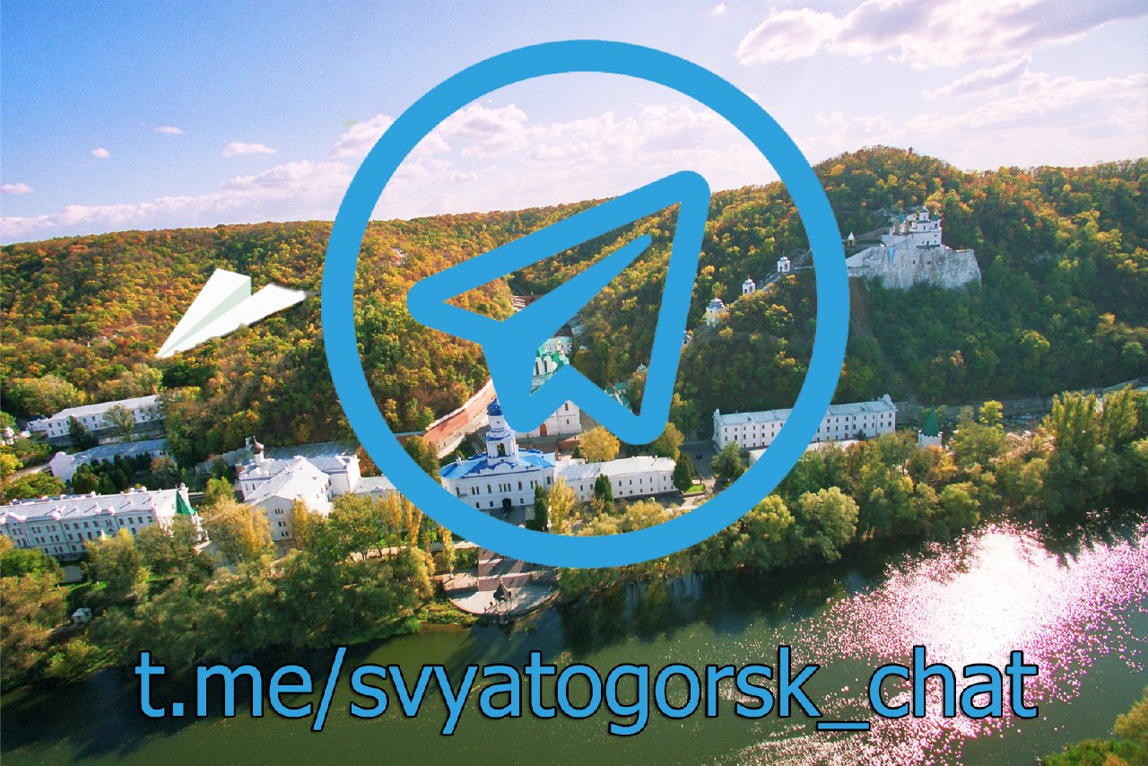 Присоединяйся к Святогорску в Telegram!
