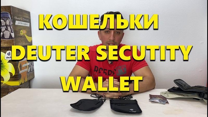 Нагрудные кошельки Deuter Security Wallet I II. Обзор и сравнение.