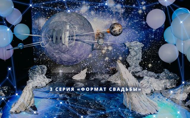 «Рождение Вселенной хроника». 3 серия «Формат свадьбы»