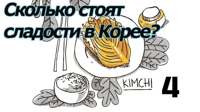 Сколько стоят сладости в Корее и результаты первого круга [ Уроки корейского от Оли 오!한국어 ]