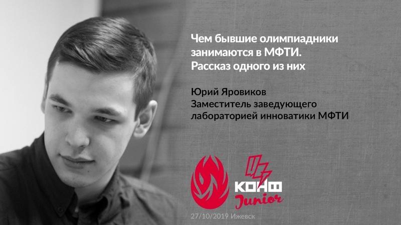 Чем бывшие олимпиадники занимаются в МФТИ Олег Вылегжанин
