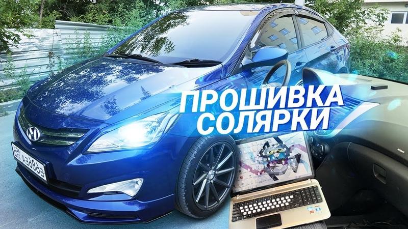 ПРОШИЛ И ОБСЛУЖИЛ Хендай Солярис