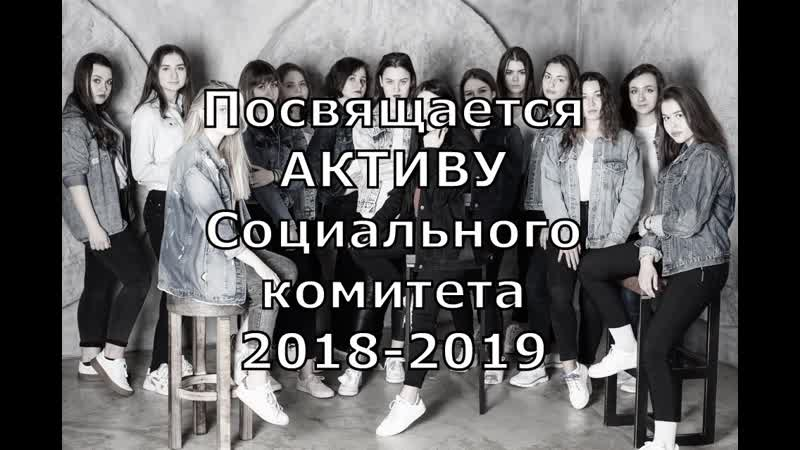 Актив Социального комитета 2018-2019 гг.