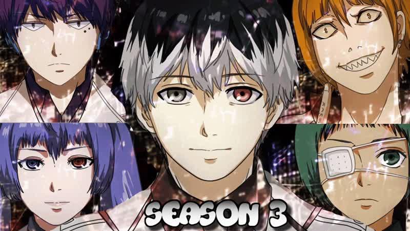Токийский гуль 3 сезон с 5 серий