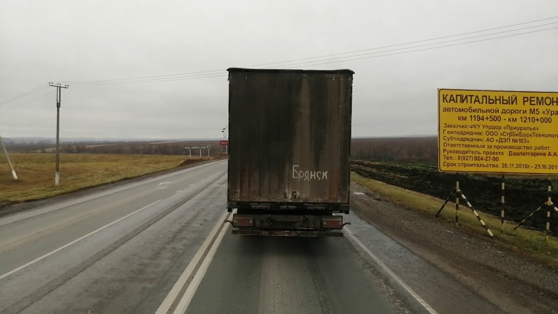Приближаюсь к Уралу