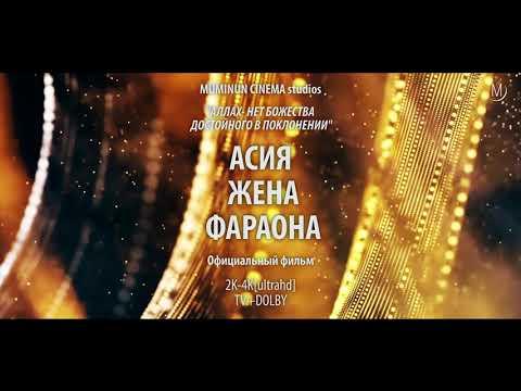 АСИЯ ЖЕНА ФАРАОНА | MUMINUN CINEMA STUDIOS 2020