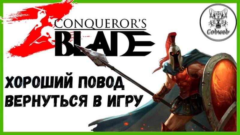Conqueror's Blade Отличный повод вернуться в игру