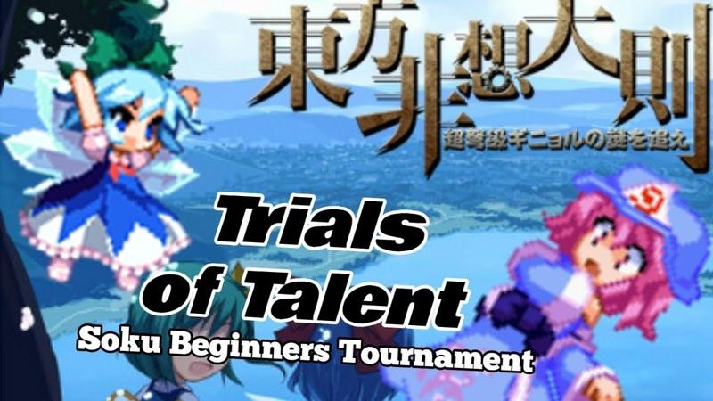 The Trials Of Talent! | Soku Beginners Tourney [Touhou 12.3] Hisouten