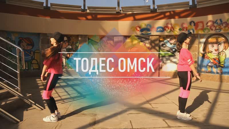 Студия Тодес Омск Аня Балова и Серебренникова Полина