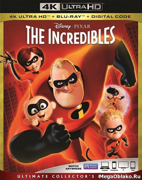 Суперсемейка / The Incredibles (2004) | UltraHD 4K 2160p