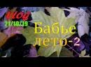 VLOG 21/10/19 БАБЬЕ ЛЕТО -2